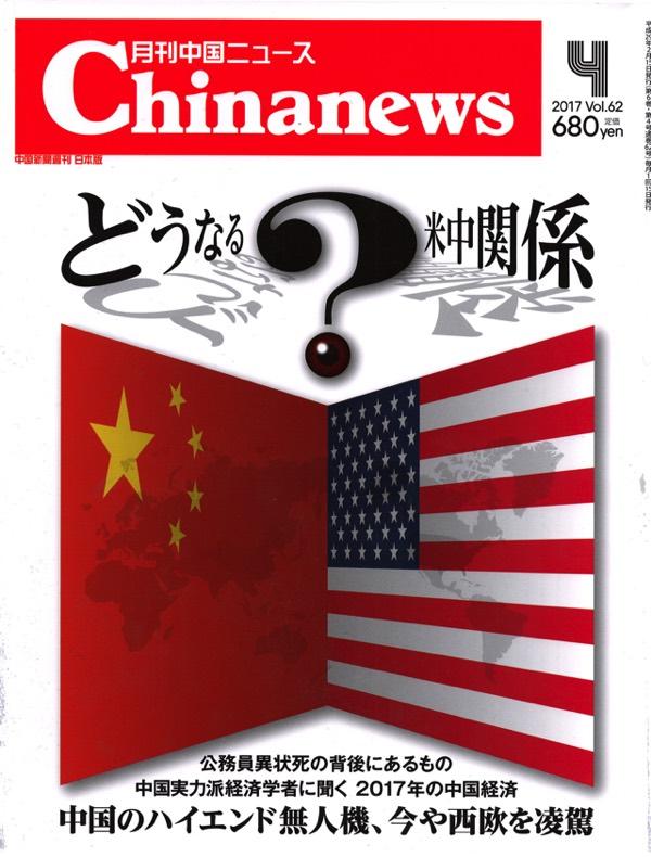 chinanews-201704