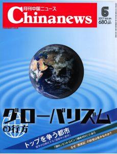 chinanews-201706