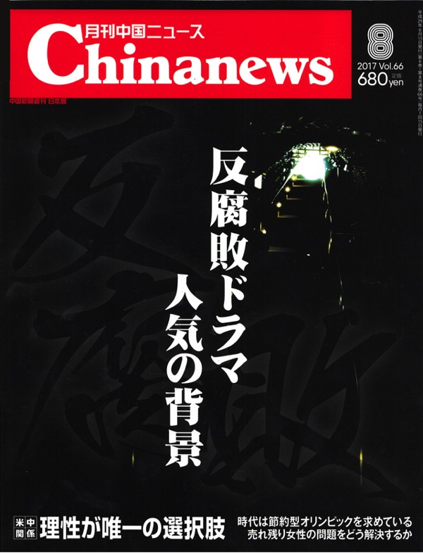 chinanews-201708