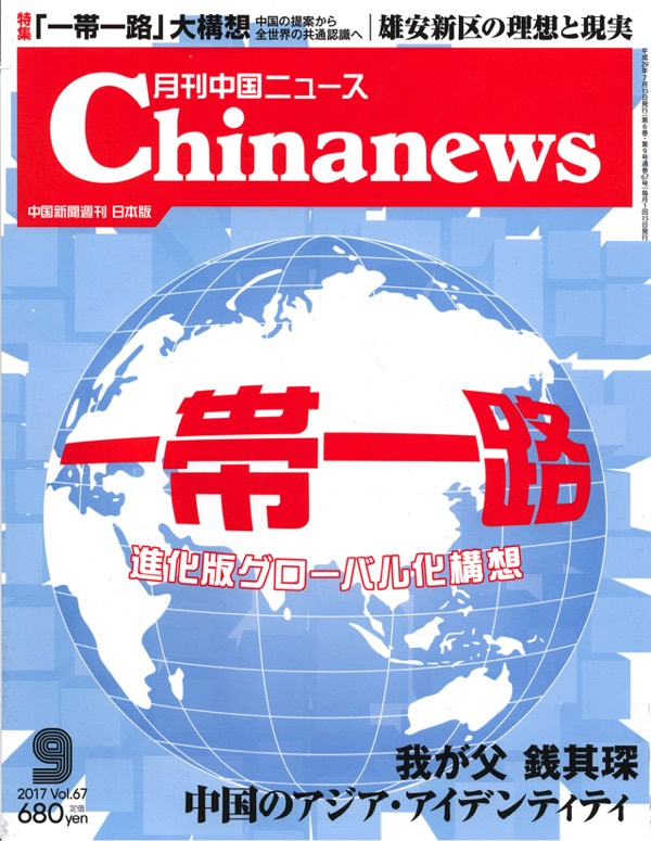 chinanews-201709