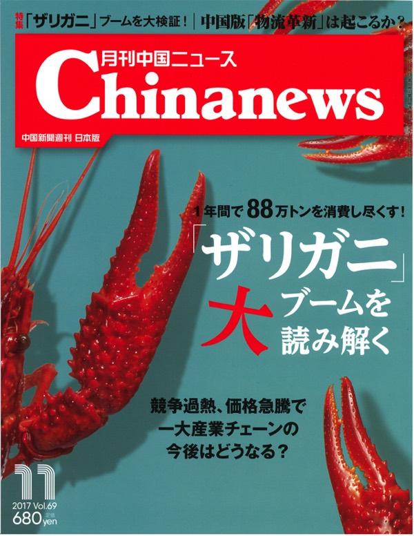 chinanews-201711