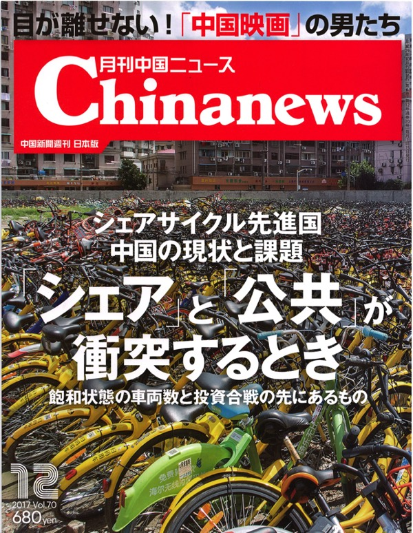 chinanews-201712