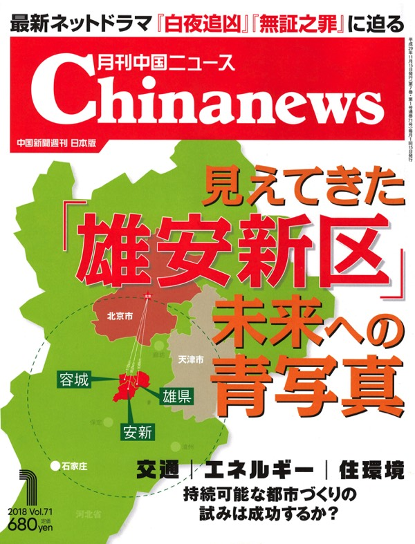chinanews-201801