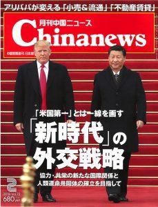 chinanews-201802