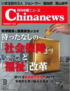 chinanews-201803