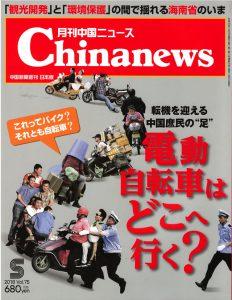 chinanews-201805