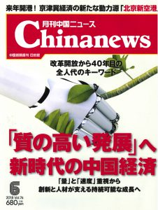 chinanews-201806