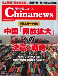 chinanews-201807