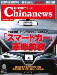 chinanews-201808