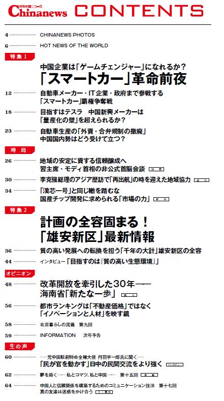 chinanews-201808-mokuji