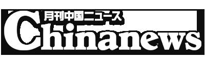 月刊中国ニュース ChinaNews