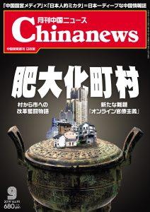 ChinaNews_091