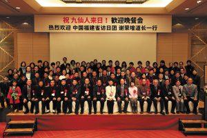 日中文化交流会ー道教