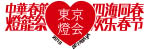 中華春節燈籠祭